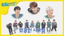 Weekly Idol 127says 그 이후, 엇갈린 시그널과 삼각관계 l EP.462