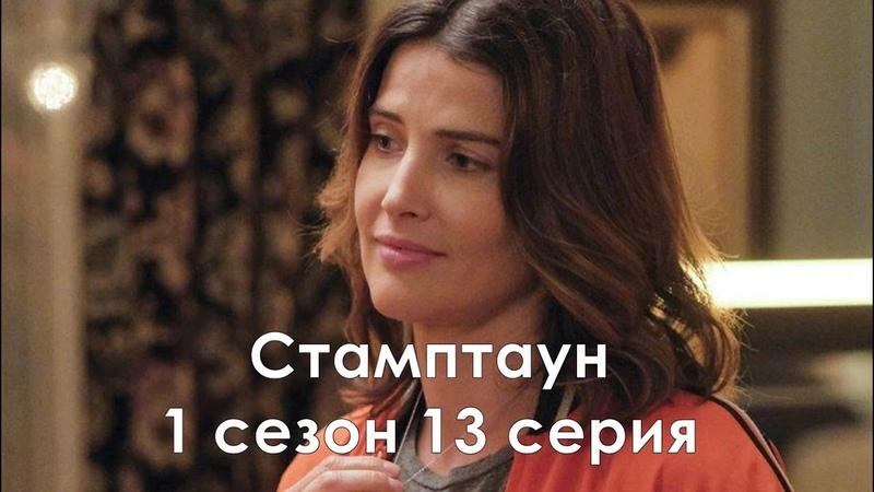 Стамптаун 1 сезон 13 серия Промо с русскими субтитрами Сериал 2019 Stumptown 1x13 Promo