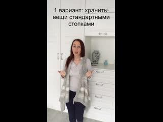 Как разобрать шкафы: Алина Шурухт рассказывает