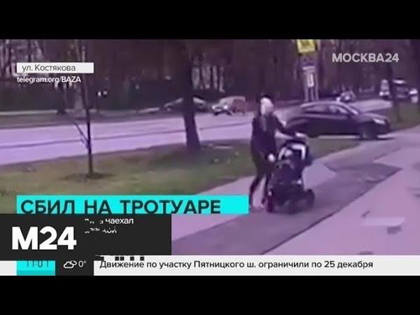 Водитель грузовика наехал на женщину с коляской - Москва 24
