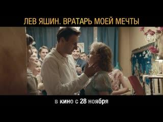 Лев Яшин. Вратарь моей мечты // трейлер №3 // Уже в кинотеатрах