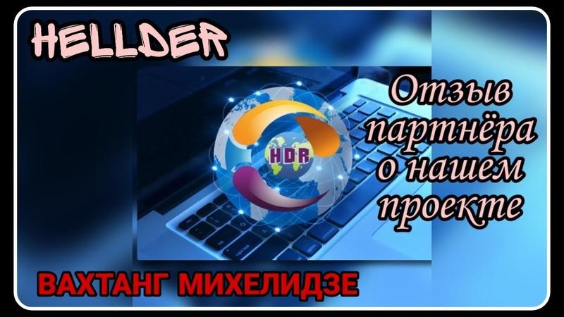 Hellder Лучший способ заработка на пасиве 2020 ОТЗЫВ ПАРТНЁРА