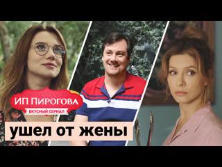 ИП Пирогова: почему ушел от жены