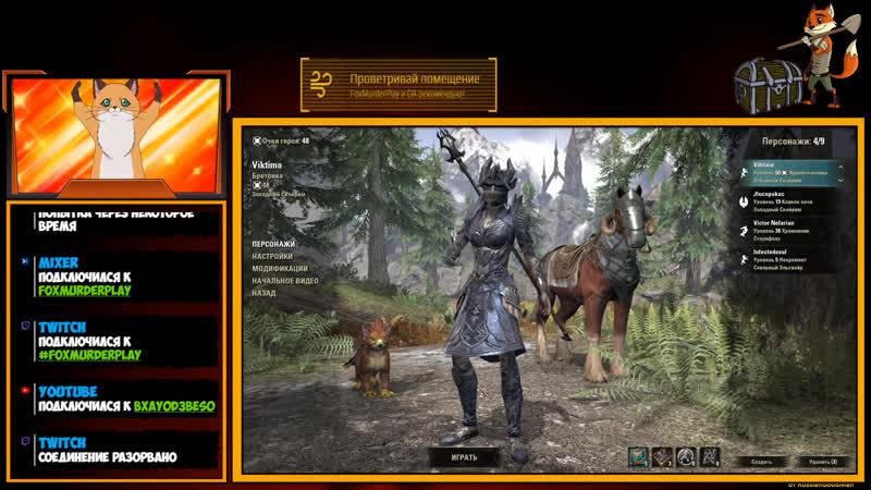 The Elder Scrolls Online Greymoor Локации Скайрима