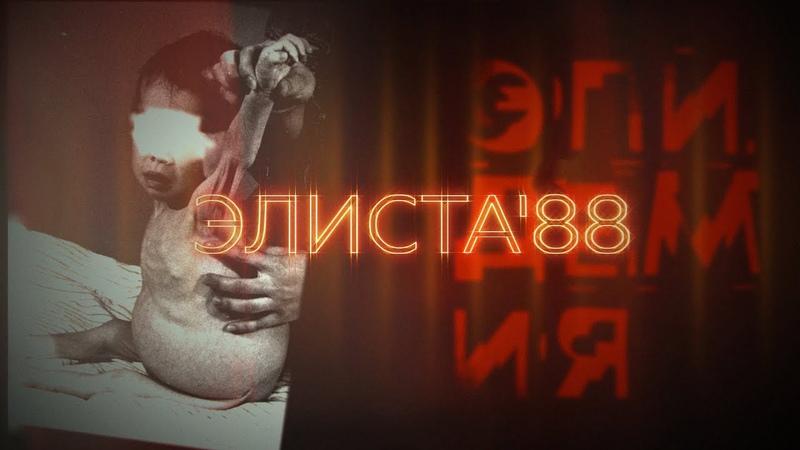 Как умирали дети от СПИДа в СССР. Расследование ЭПИДЕМИЯ с Антоном Красовским