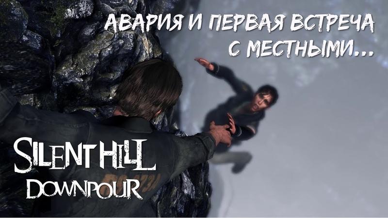 Мёрфи попадает в Сайлент Хилл ● Silent Hill Downpour ● Прохождение 1 Серия