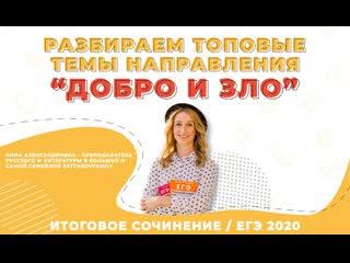 """Разбор тем по направлению """"ДОБРО и ЗЛО"""" / Итоговое сочинение / ЕГЭ 2020"""