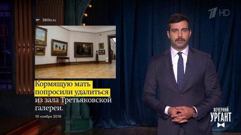 Опроблемах отцовства иматеринства вТретьяковской галерее. Вечерний Ургант (12.11.2019)