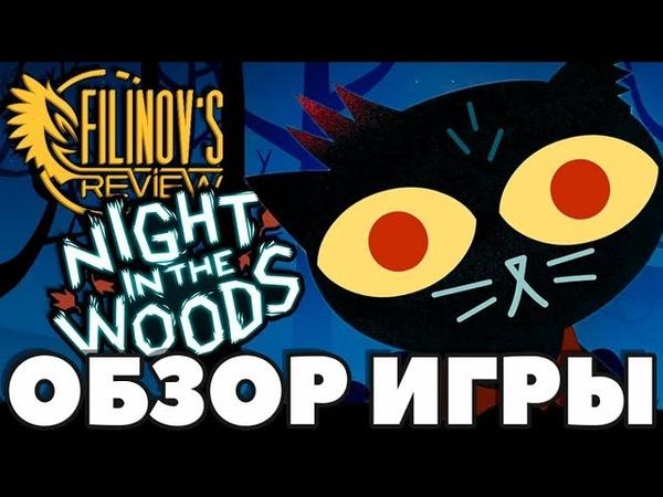 Night in the Woods. Спасибо, Алек Холовка - ОБЗОР - Filinov's Review