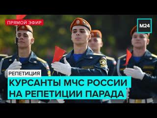Курсанты МЧС России на репетиции парада | Прямая трансляция - Москва 24