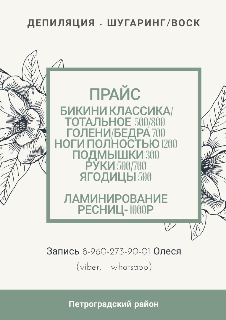 Милые девушки, приглашаю на шугаринг в Петроградском районе!