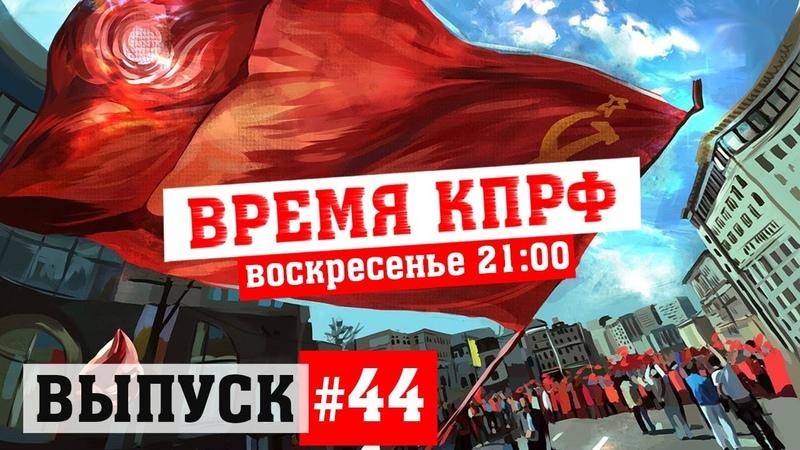 Время КПРФ выпуск 44 Морозов грозит уволить директоров, Заксобрание, Социальная торговля.