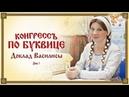 Конгрессъ по буквице Доклад Василисы День 1