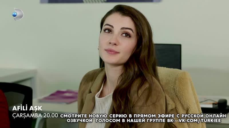 «Любовь напоказ» 24 серия. Фраг №1. Русская Озвучка