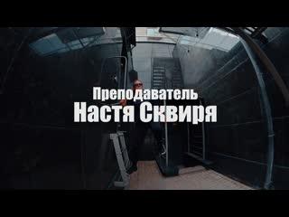 HIP HOP DANCE by NASTY SKVIRYA | НАБОР НА ЗАНЯТИЯ | сезон 2019/2020