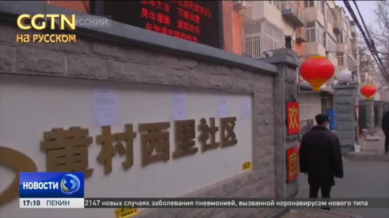 В борьбе с коронавирусом сотрудники домоуправлений в Пекине следят за самочувствием жильцов