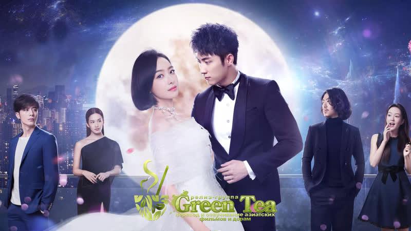 GREEN TEA Лунный свет и Валентин 10