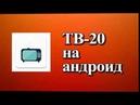 TВ 20 на андроид анонс