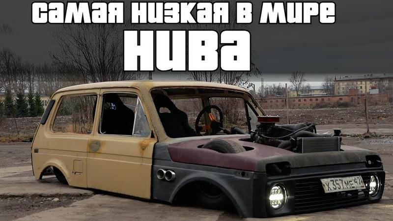 Дикий ВЫХЛОП на самую НИЗКУЮ НИВУ Бешеный звук ВАЗовского мотора