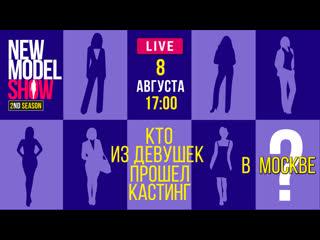 Кто из девушек прошел кастинг в Москве Узнаем результаты вместе!