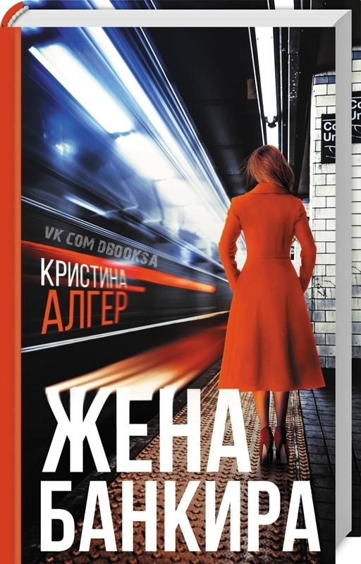Кристина Алгер - Жена банкира