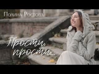 Премьера клипа! Полина Ростова - Прости, прости...