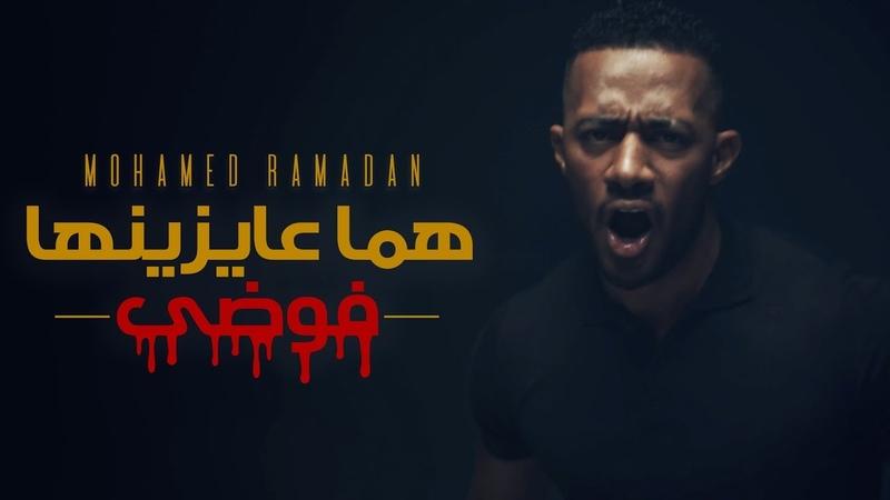 Mohamed Ramadan - Homa 3ayznha Fawda محمد رمضان - كليب هما عايزينها فوضى