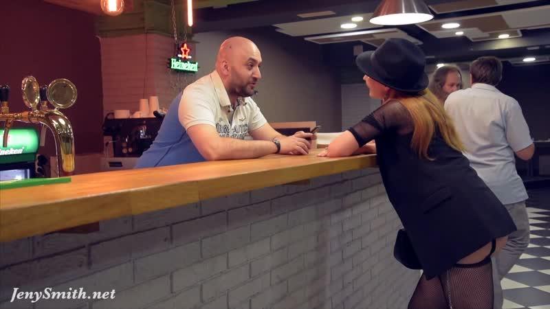 Jeny smith no panties no bra flashing public в баре без трусиков под юбкой в чулках светит