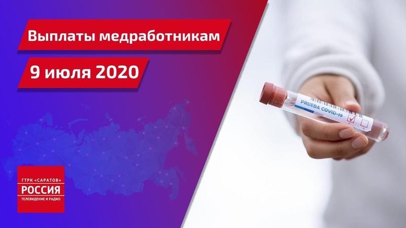 На выплаты медработникам, лечащим пациентов с СOVID-19, направят более 350 млн рублей