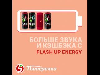 Больше звука и кэшбэка с Flash Up Energy