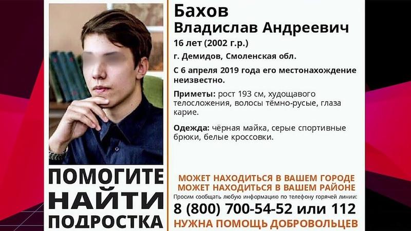 В программе На самом деле расследование исчезновения 16 летнего Влада Бахова