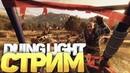 Стримы по Dying Light 6 ● Прохождение Dying Light №6 ● НАБЕРЕМ 250 ❤️ БУДЕТ КОНКУРС НА 1600р.