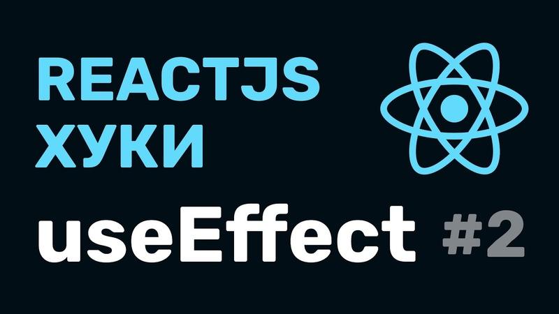 2 React Hooks useEffect