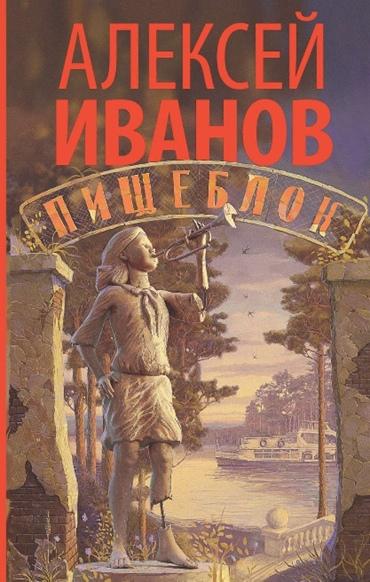 О книге «Пищеблок» Алексей Иванов