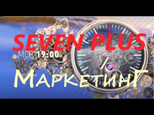 SEVEN PLUS Маркетинг