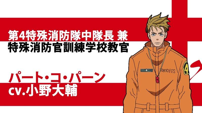 TVアニメ『炎炎ノ消防隊 弐ノ章』キャラクターPV Side:パート・コ・パー 1253