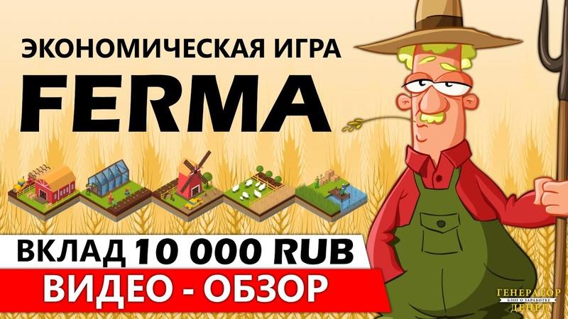 Ferma.gg Новая Экономическая игра от администратора игры Drift. Вложил 10 000 рублей Авторефбек 3,5