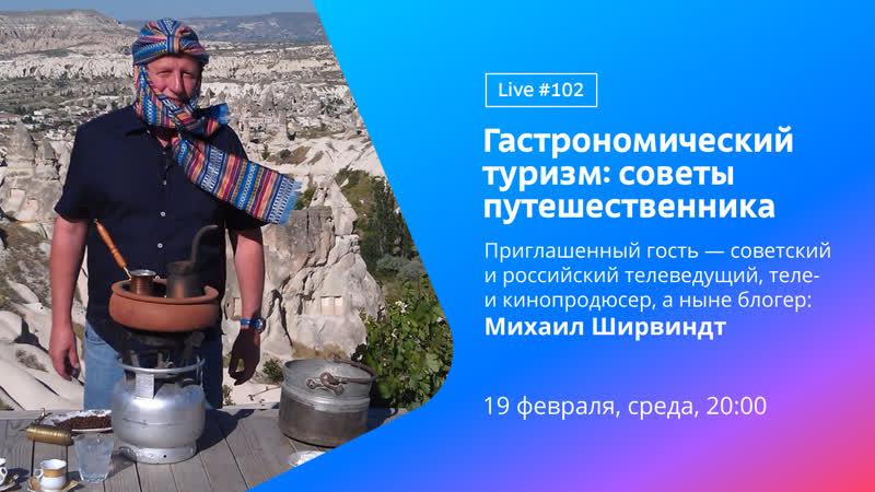 Туту.ру Live 102 || Гастрономический туризм: советы путешественника