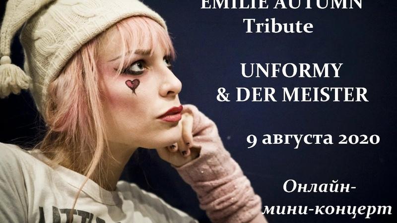 Unformy Der Meister мини трибьют Эмили Отем