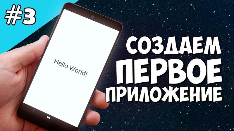 Создаем первое приложение на Android