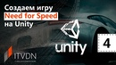 Создаем игру Need for Speed на Unity. Урок 4. Синхронизация карты и меню.