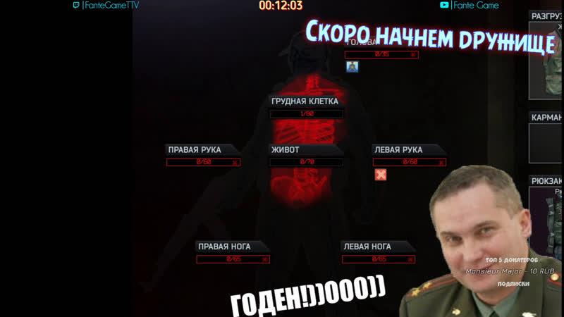Escape From Tarkov Ээээ служивый, мы стрелять не хотим ►1080р 60FPS