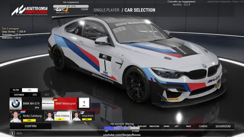 GT4 Pack DLC Первый взгляд Assetto Corsa Competizione