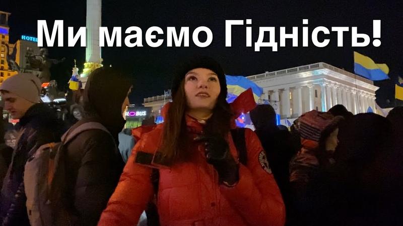 Ми маємо Гідність! Київ Майдан 21 листопада | Марія Мадзігон