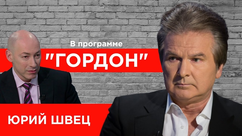 Сокурсник Путина Швец Кремлёвский заговор и свержение Путина Зеленский агентура ГОРДОН 2020