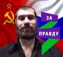 Денис Синий