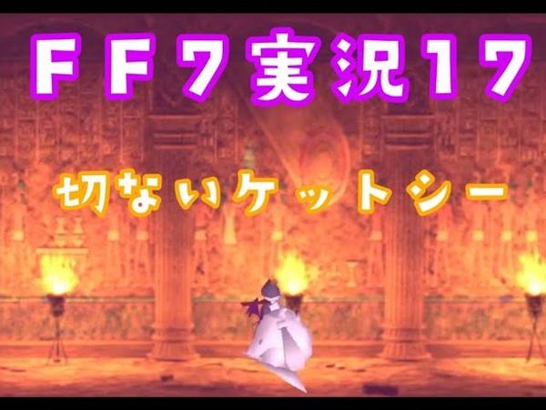 FF7原作 ガールズバンドマンの実況 17