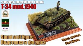 Soviet medium tank T-34 mod. 1940. MSD 135. Part three - Stand and figure.