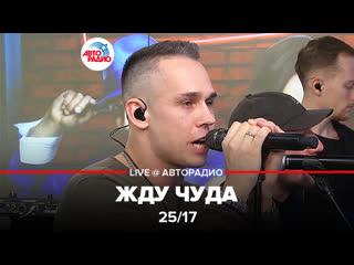 2517 - Жду Чуда (#LIVE Авторадио)