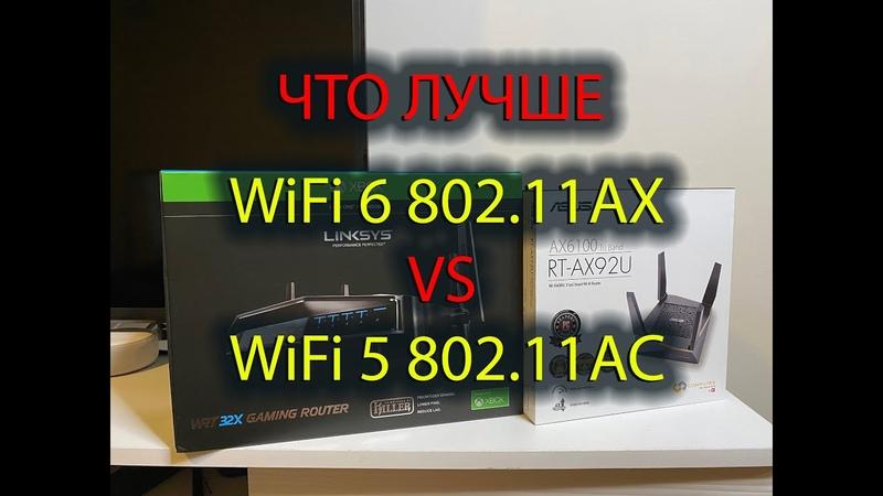 Что лучше WiFi 6 vs Wifi 5 . Обзор и Тест. WiFi6 Asus RT-AX92U 802.11AX против Linksys WRT 32X